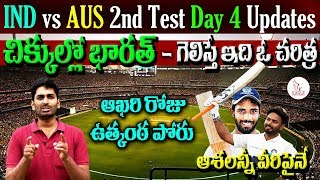 IND vs Aus 2nd Test Day 4 Analysis | Highlights | Sports News | Eagle Media Works