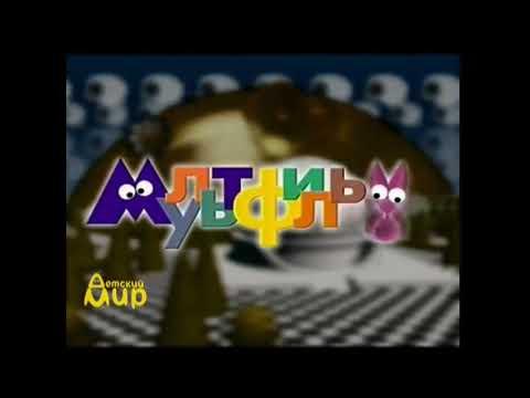 Заставка мультфильм на канале детский мир