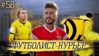 Футболист ДИНАМО и СБОРНОЙ РОССИИ курьер ЯНДЕКСА Смотреть ВСЕМ МОЛОДЫМ игрокам