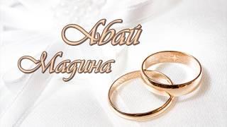 Абай и Мадина. Самый лучший флешмоб на свадьбе. Город Аксу