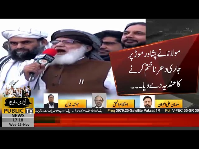 JUIF announces to end Dharna | Plan B execution starts