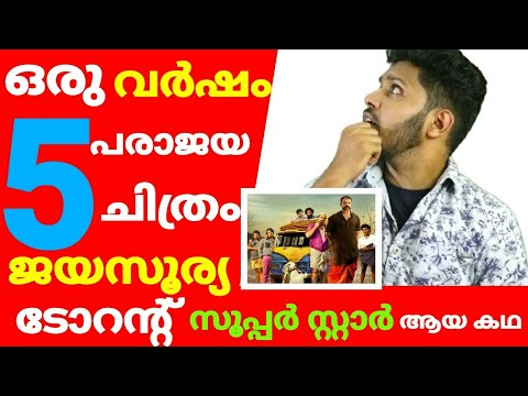 The story of jayasurya become a torrent super star