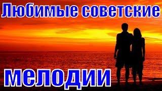 Любимые мелодии советских фильмов сборник русские песни и музыка