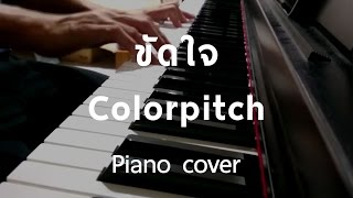 [ Cover ] ขัดใจ - Colorpitch (Piano) by fourkosi