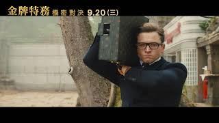 【金牌特務:機密對決】30 TVC 犀利紳士篇