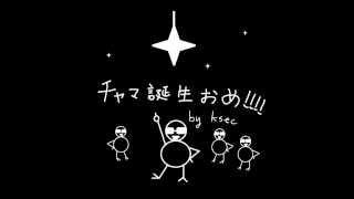 【BUMP OF CHICKEN】スターダストダンスホール