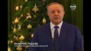 Поздравление губернатора Саратовской области Валерия Радаева с Новым 2014 Годом