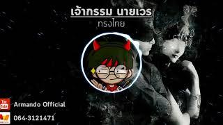 ทรงไทย - เจ้ากรรม นายเวร