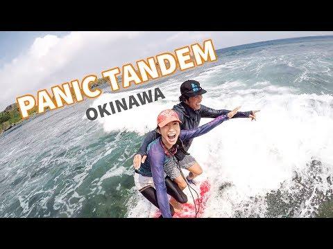 自撮りパニックタンデムサーフィン!!1本のボードで波に乗るミラクルライド、笑わないで見てね(笑)