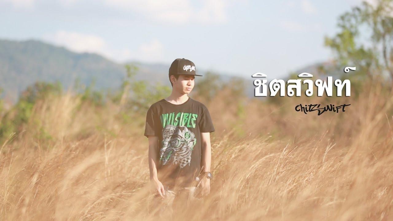 CHITSWIFT - ชิตสวิฟท์「Official MV」