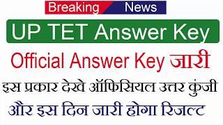 UPTET Official Answer Key 2018 / UPTET Paper Final Answer Key 2018 Result