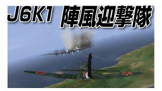 IL2 陣風迎撃隊