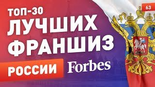 🔥Топ-30 франшиз для бизнеса в России по Forbes 2020. Прибыльные бизнес идеи на 2021 год. Франчайзинг