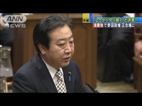 【消費増税】田崎史郎「野田政権で実現、民主党が推進。今は反対、矛盾解消を」