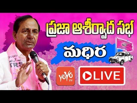 KCR LIVE | TRS Praja Ashirvada Sabha - Madhira | Telangana Elections 2018 | YOYO TV Channel