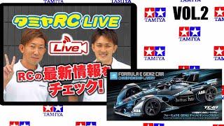 タミヤRC LIVE_TC-01フォーミュラE攻略のお話