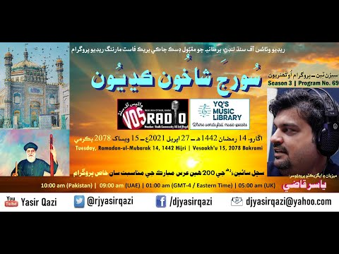 "Sindhi Radio show ""SOORAJ SHAKHOON KADHYOON"" (Tuesday, April 27, 2021) Host and Producer Yasir Qazi"