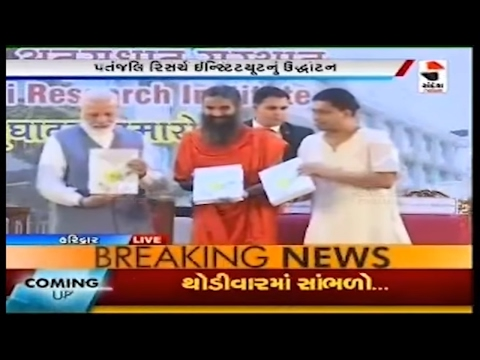 PM Modi released Word Herbal Encyclopedia' book in Patanjali Peeth ॥ Sandesh News