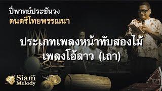 ประเภทเพลงหน้าทับสองไม้ เพลงโอ้ลาว (เถา) - วงศิษย์วังหน้า