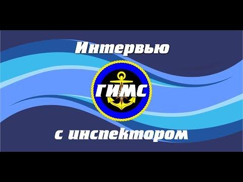 Регистрация маломерных судов 2019. Интервью у начальника ГИМС г.Тюмень