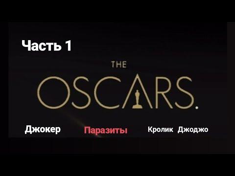 Ночь с Оскаром!  часть 1 - Паразиты, Кролик Джоджо и Джокер - On.ears Movies