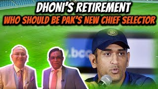 Dhoni's retirement & Who should be Pak's New Chief Selector