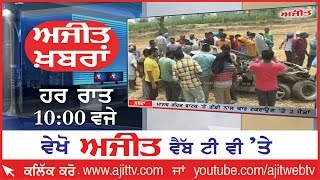 Ajit News @ 10 pm, 7 May, 2016