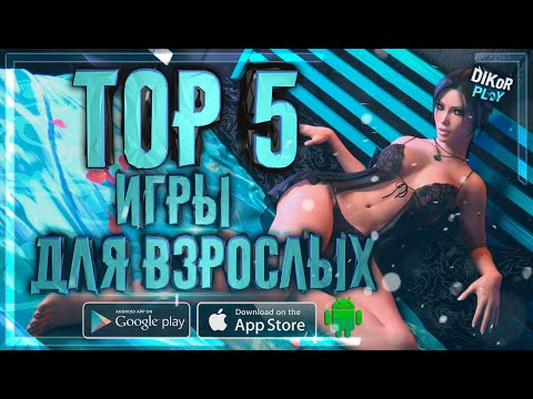 🔞 Топ 5 мобильных игр для взрослых ( Android & IOS )