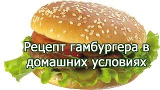 Как приготовить гамбургер дома(Рецепт на каждый день. Рецепт быстрого гамбургера в домашних условиях. Для приготовления понадобится:..., 2015-07-19T15:30:01.000Z)