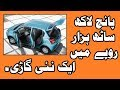5 Lakh 60 Thousand Rupees New Budget Car in Pakistan 2018