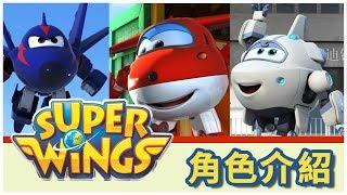 【SUPER WINGS】角色介紹全攻略!|杰特|蒂蒂|多尼|傑洛米|帥帥|酷霸|保羅|小米|YOYO TV