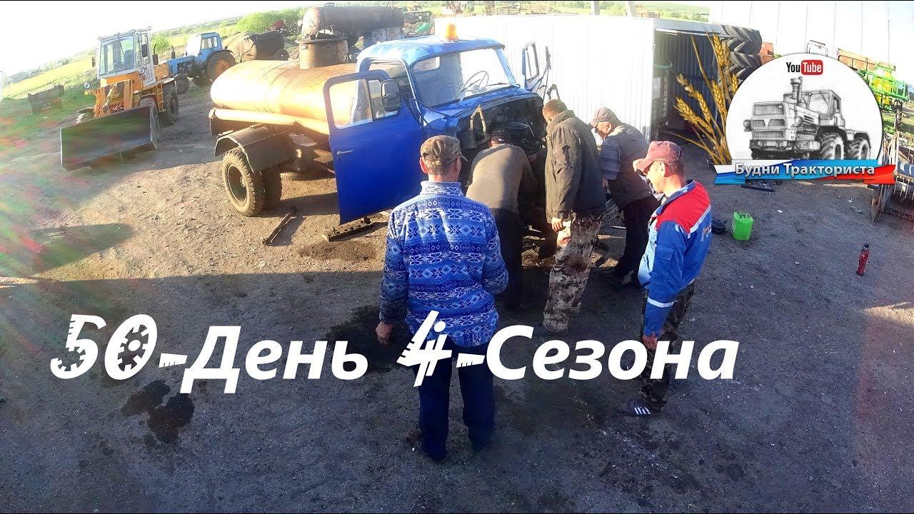 Дискование и решение проблем с ХТЗ-17221! Воскрешение бензовоза ГАЗ-52! (50-День 4-Сезона)