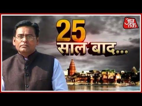 Vardaat: Ayodhya People Call Babri Masjid Demolition Anniversary A 'Routine day'