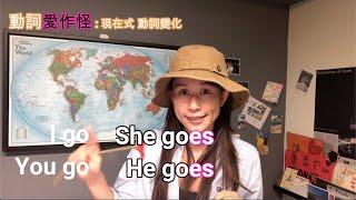 【國小英語教室】國小五年級英文|翰林 Dino on the go 5 Unit 1|How is the weather? (II)|輕鬆學動詞文法|英文發音練習|Jessica 蕾蕾|英語教學