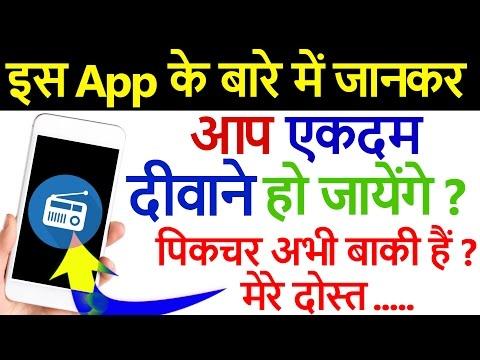 इस App के बारे में जानकर आप एकदम दीवाने हो जायेंगे ?