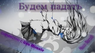 【AMV】Аниме клип - Будем падать [ совместно с Lina Miracle ]