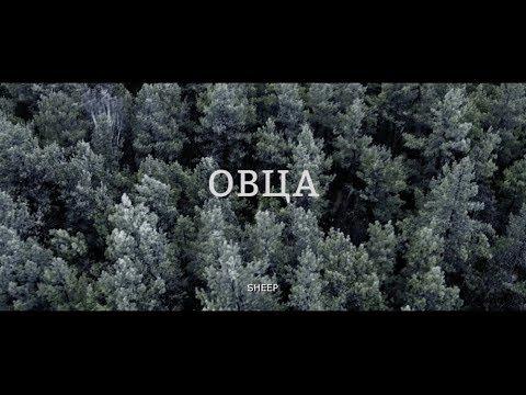 Короткометражный фильм 'ОВЦА' - Ruslar.Biz
