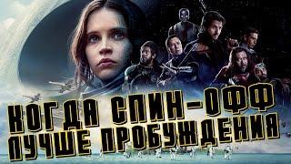Изгой-Один: Звёздные Войны. Истории [Обзор/Мнение]