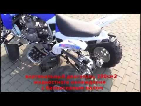 Квадроциклы PANTERA