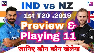 IND vs NZ 1st T20 Match Preview & Playing 11 |India vs Newzealand t20 |Play Fantain Get 100 Bonus