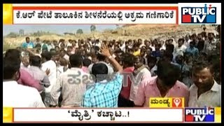 Congress, JD(S) Workers Clash Over Illegal Mining In KR Pet, Mandya