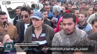 مصر العربية | الإعلامية منى عراقي تقود مسيرة من كاتدرائية العباسية لـ