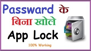 How to Unlock App Lock without PASSWORD 100% Working