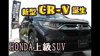 新型CR-V ついに発売!どんな車かディーラーに行ってきました HONDA CR-V 8月30日発売開始