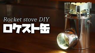 【DIY】溶接しないロケットストーブ(製作1時間) How To Make A Rocket stove