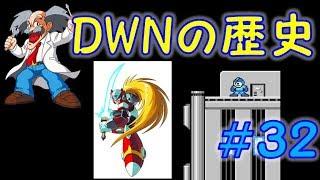 ワイリーナンバーズの歴史#32 ゼロ・覚醒ゼロ ロックマン ノーダメージ ボス紹介 MEGAMAN DWN