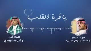 يا قرة القلب | كلمات الشاعر : محسن بن تركي | آداء والحان : مقرن الشواطي