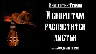 Аудиокнига: Кристофер Триана «И скоро там распустятся листья». Читает Владимир Князев. Ужасы, хоррор