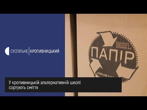 UA: Кропивницький: В кропивницькій альтернативній школі сортують сміття