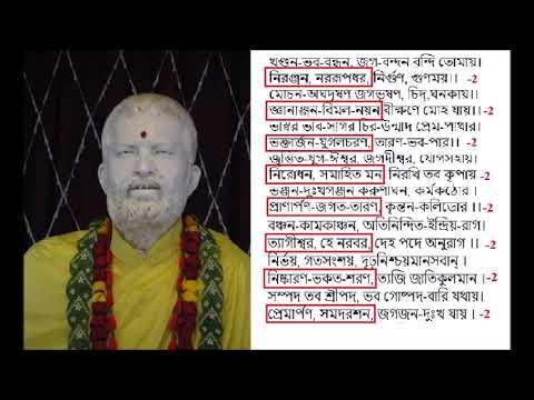 KHANDANA BHAVA BANDHANA Arati Sri Ramkrishna Bengali Lyrics
